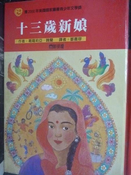 購買書籍:十三歲新娘