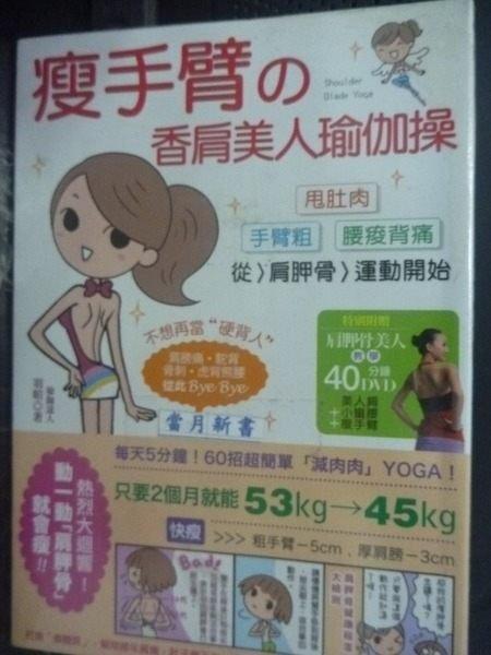 【書寶二手書T5/美容_GOF】瘦手臂的香肩美人瑜伽操:甩肚肉_附光碟