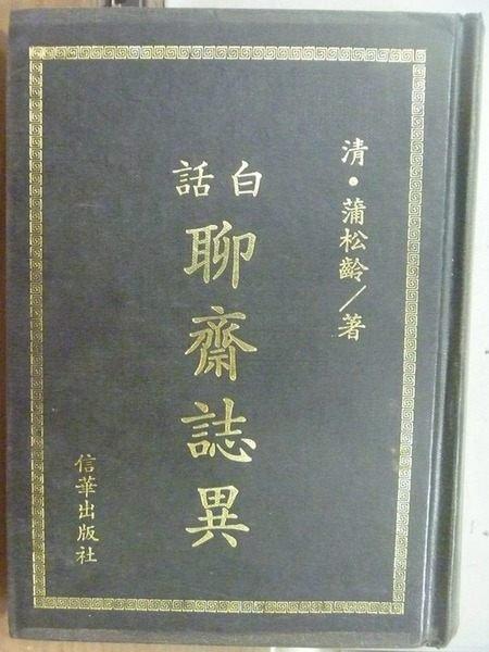 【書寶二手書T6/一般小說_OGP】聊齋誌異_蒲松齡