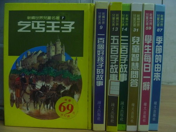 【書寶二手書T7/兒童文學_RGY】乞丐王子+兒童智慧問答等_共7本合售