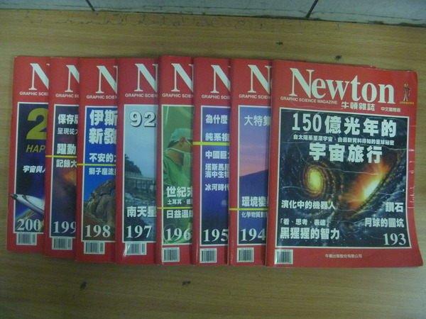 【書寶二手書T2/雜誌期刊_RHD】牛頓雜誌_黑猩猩的智力等_193~200期_8本合售