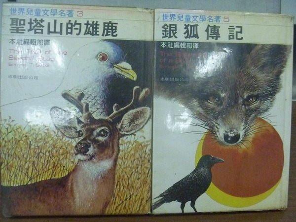 【書寶二手書T2/兒童文學_OND】聖塔山的雄鹿_銀狐傳記_2本合售