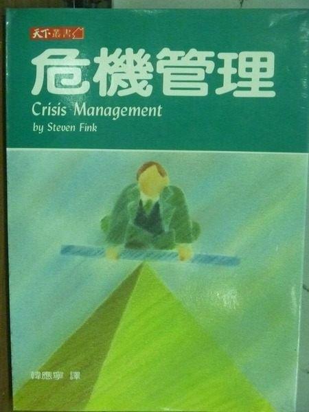 【書寶二手書T1╱心理_OND】危機管理
