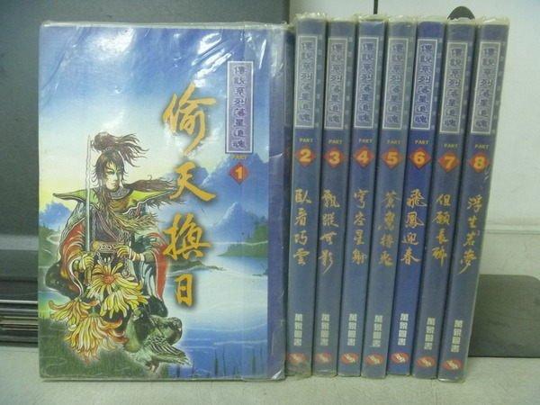 【書寶二手書T4/一般小說_ZJW】偷天換日_蕭瑟_1~8集合售