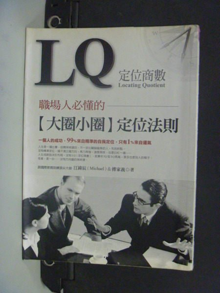 【書寶二手書T1╱財經企管_LOY】LQ_職場必懂的大圈小圈定位法則_江緯辰、傅家義