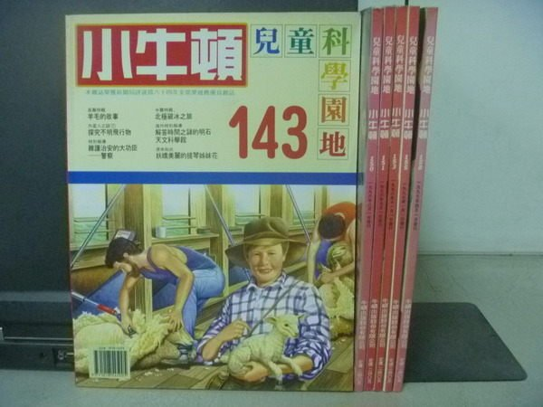 【書寶二手書T8/少年童書_ZBG】小牛頓_143-158期間共6本合售_科學玩具大賽開鑼了等