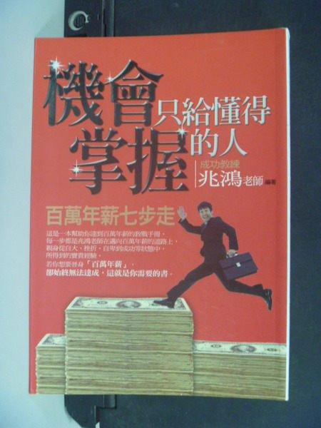 【書寶二手書T2/投資_LPC】百萬年薪七步走_兆鴻老師
