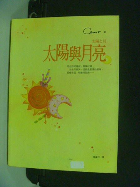 【書寶二手書T1╱言情小說_LPA】太陽與月亮_Chaco , 葉韋利
