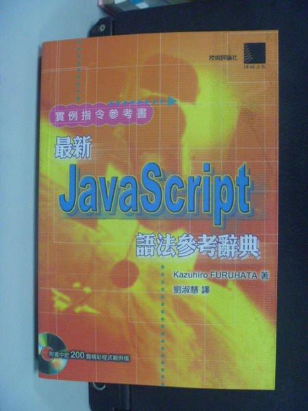 【書寶二手書T5/電腦_LPI】最新JavaScript語法參考辭典_原價390_劉淑慧_附光碟