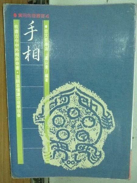 【書寶二手書T1╱命理_OGJ】手相_高山青