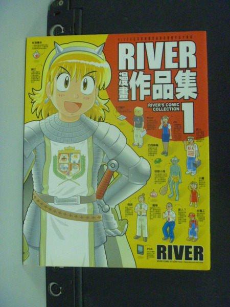 【書寶二手書T6/漫畫書_LQT】RIVER作品集 1_RIVER