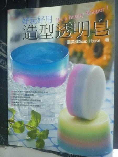 【書寶二手書T1╱美工_YER】好玩好用-造型透明皂_臺美達Soap