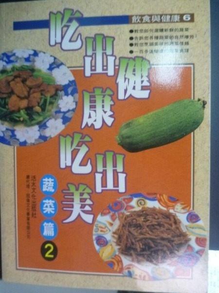 【書寶二手書T6/餐飲_YGZ】吃出健康吃出美_郭玉梅