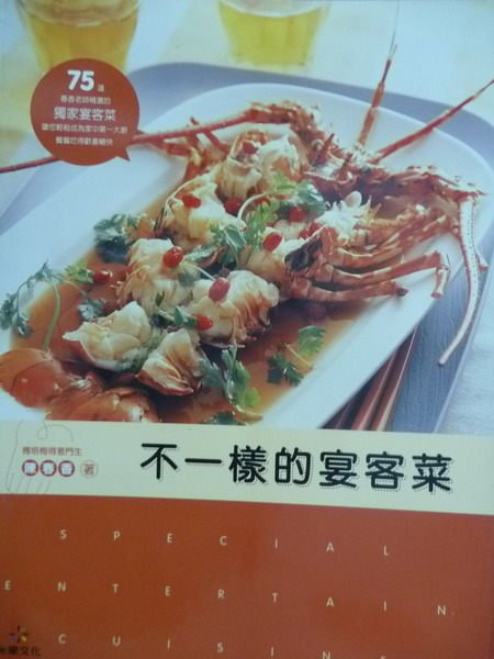 【書寶二手書T4/餐飲_PEC】不一樣的宴客菜_陳春香
