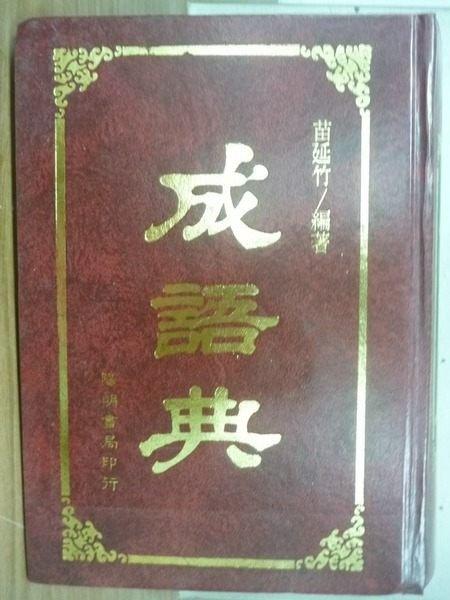 【書寶二手書T2/字典_KQY】成語典_苗延竹_1991年_原價350