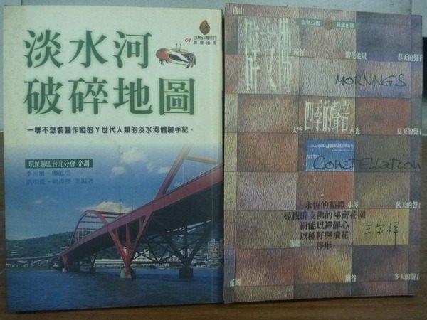 【書寶二手書T4/科學_KQS】淡水河破碎地圖_四季的聲音_2本合售