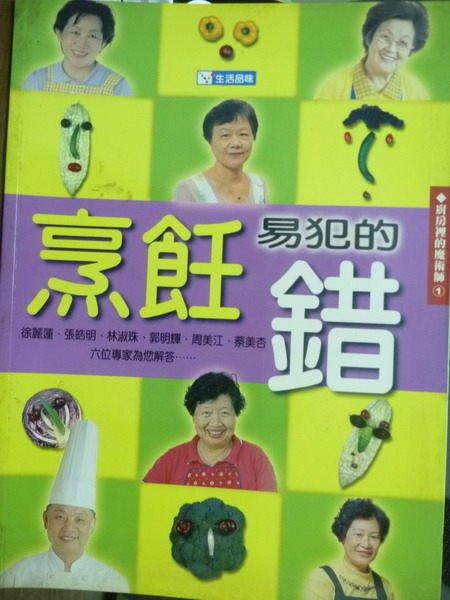 【書寶二手書T6/餐飲_PEE】烹飪易犯的錯_徐麗蓮
