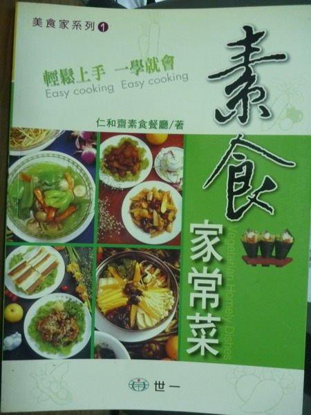 【書寶二手書T4/餐飲_PEE】素食家常菜_仁和齋素食餐廳