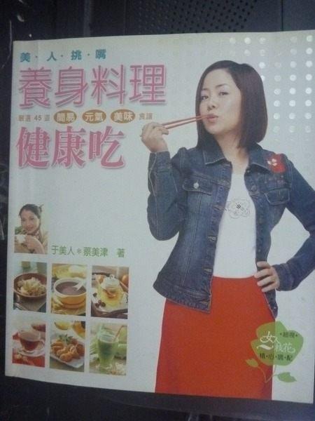 【書寶二手書T1╱養生_JGX】美人挑嘴養身料理健康吃_于美人