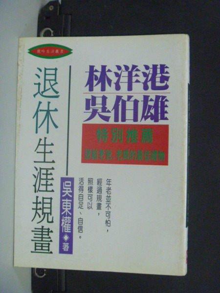購買書籍:退休生涯規畫_吳東權