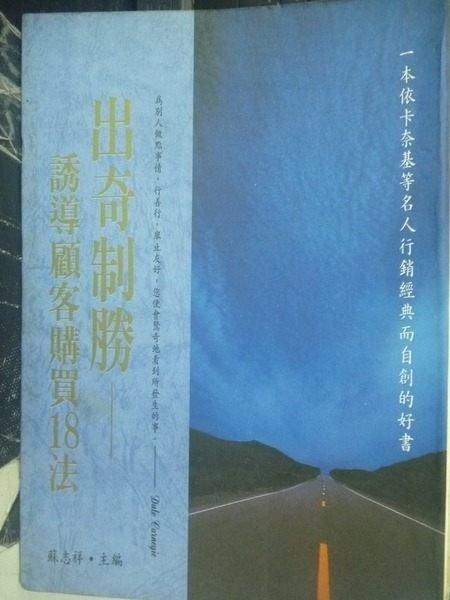 購買書籍:出奇制勝-誘導顧客購買18法_蘇志祥