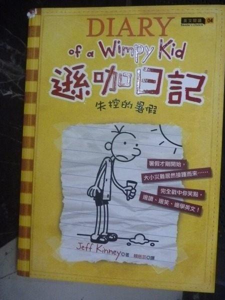 【書寶二手書T1╱語言學習_JGK】遜咖日記:失控的暑假_Jeff Kinney