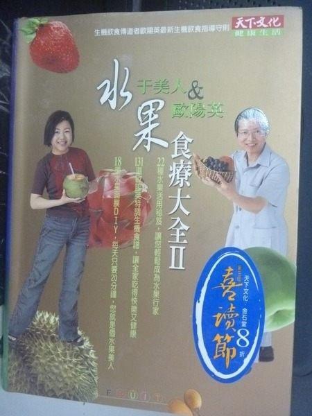 【書寶二手書T3/養生_JGL】水果食療大全 (II)_原價450_于美人