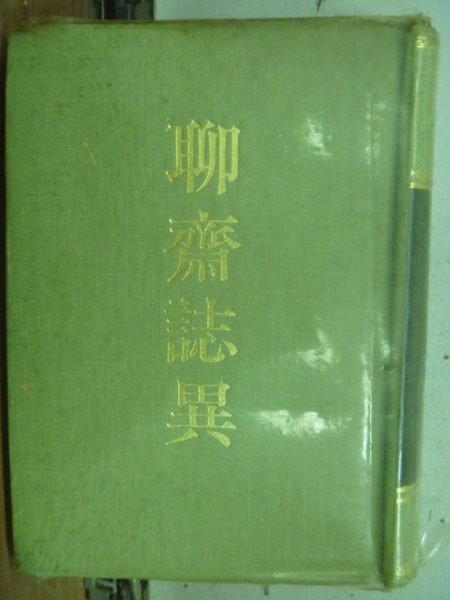 【書寶二手書T2/一般小說_OGU】聊齋誌異_民68