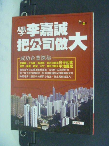 購買書籍:學李嘉誠把公司做大_孫健、趙濤
