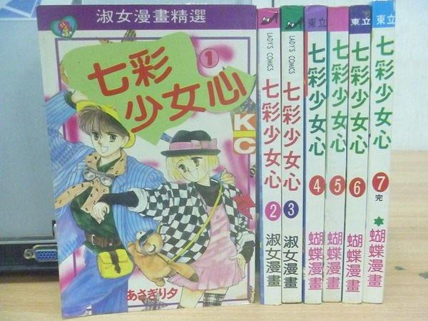 【書寶二手書T6/漫畫書_RCJ】七彩少女心_全7集合售