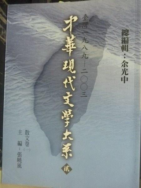 【書寶二手書T8/短篇_GKU】中華現代文學大系(二)3散文卷(一)_張曉風