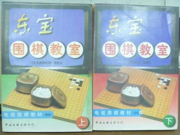 【書寶二手書T5/嗜好_OKY】東寶圍棋教室_上下冊合售_簡體書
