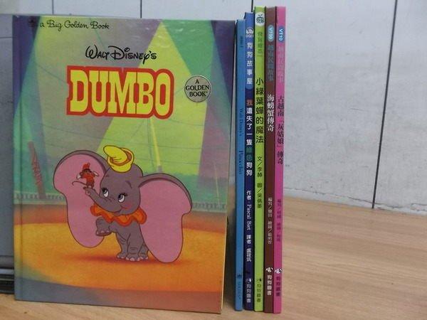 【書寶二手書T2/少年童書_RDS】古越南灰姑娘傳奇_DUMBO等_6本合售