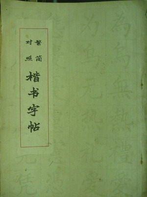 【書寶二手書T5/藝術_QMC】繁簡對照楷書字帖