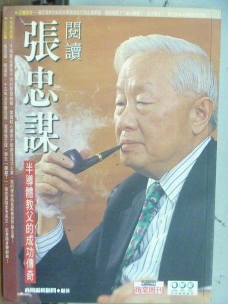 【書寶二手書T1╱傳記_OLC】閱讀張忠謀-半導體教父的成功傳奇