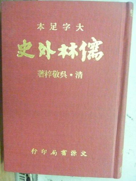 【書寶二手書T9/一般小說_OLD】儒林外史_吳敬梓_民63