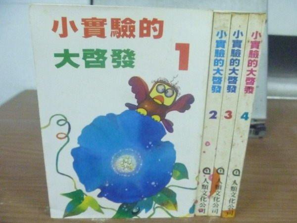 【書寶二手書T6/少年童書_OLD】小實驗的大啟_1~4集合售_原價400元/套