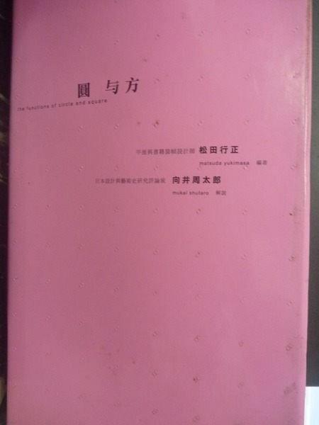 【書寶二手書T9/設計_ZEJ】圓與方_黃碧君, 松田行正