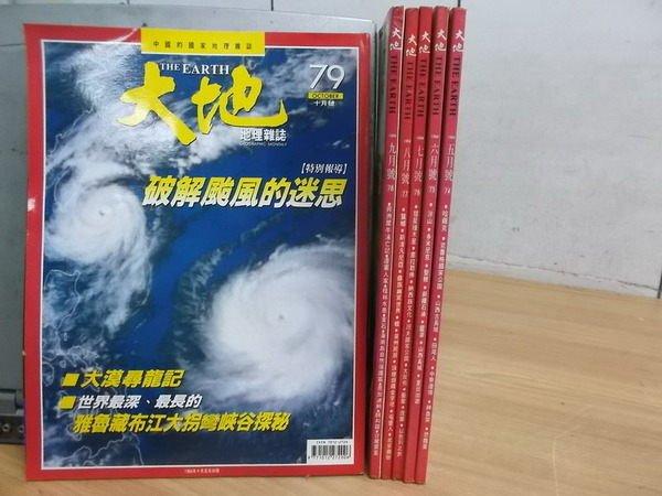 【書寶二手書T2/雜誌期刊_RDX】大地雜誌_74-79期共6本合售_哈薩克等