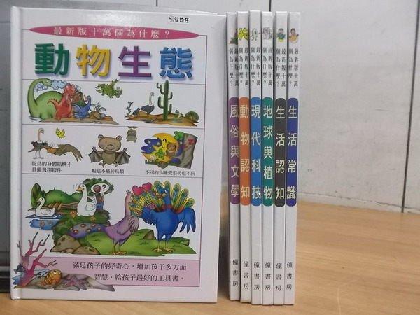 【書寶二手書T3/少年童書_RDX】動物生態_現代科技_生活常識等_共7本合售
