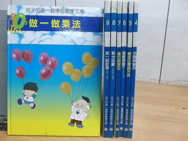 【書寶二手書T2/少年童書_RDX】做一做乘法_進位與借位等_共7本合售