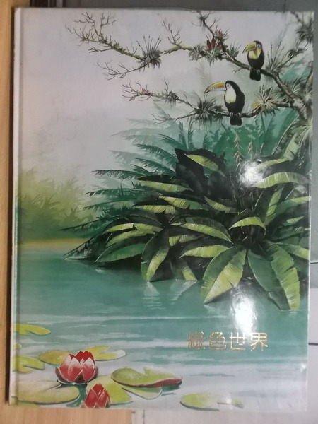 【書寶二手書T4/科學_ZFN】綠色世界_原價800