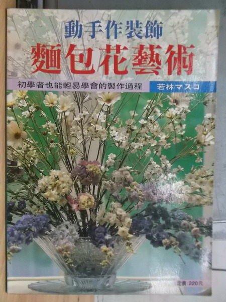 【書寶二手書T1╱美工_ZGI】動手作裝飾_麵包花藝術_初學者也能輕易學會_若林Asuko