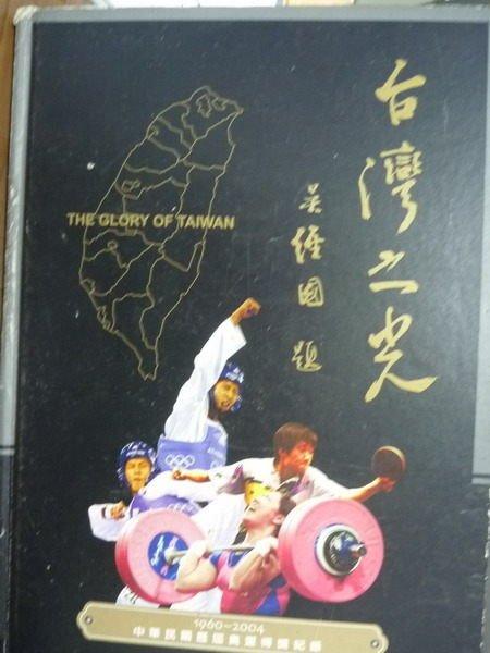【書寶二手書T2/傳記_PND】台灣之光:1960-2004中華民國歷屆奧運得獎紀錄_賈奕珍