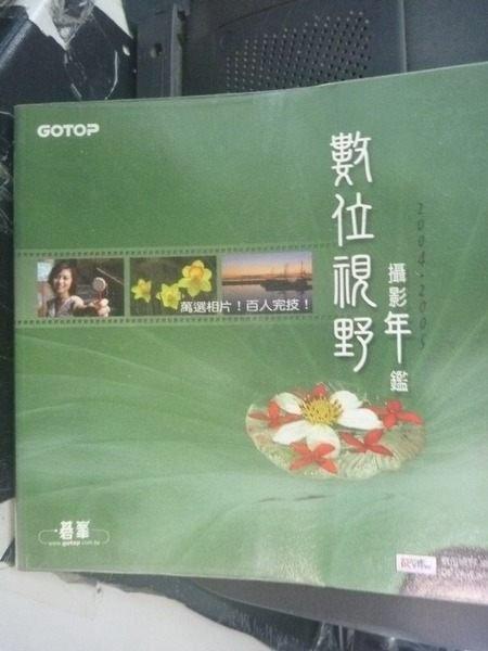 【書寶二手書T4/攝影_GKH】數位視野 2004-2005 攝影年鑑_侯俊耀