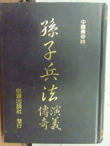 【書寶二手書T5/一般小說_OME】孫子兵法演義傳奇_原價350