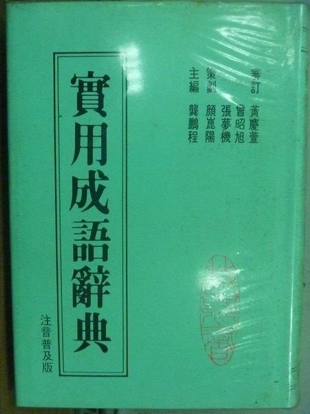 【書寶二手書T2/字典_OPC】實用成語辭典