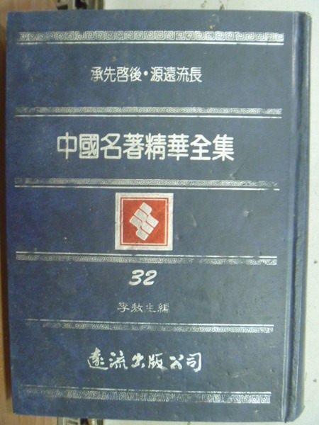 【書寶二手書T1╱文學_OOI】中國名著精華全集32_左傳