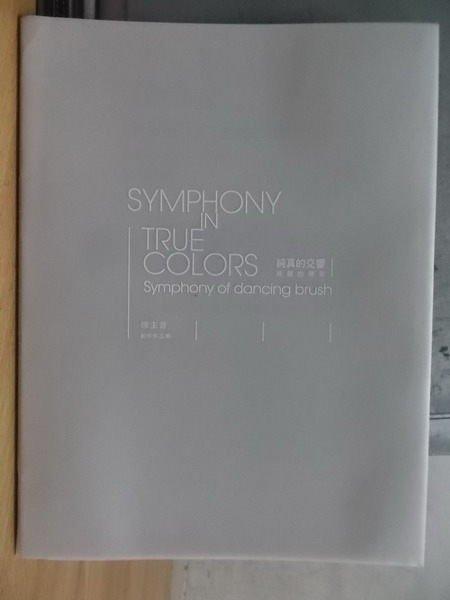 【書寶二手書T7/藝術_YFG】Symphony in True Color純真的交響_無聲的樂章