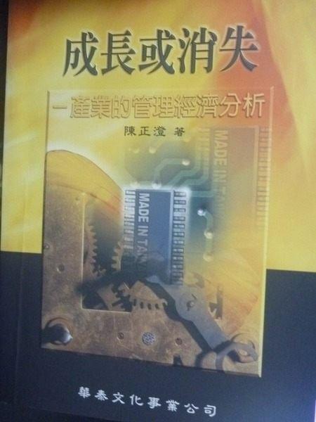【書寶二手書T8/大學商學_YHI】成長或消失-產業的管理經濟分析_陳正澄